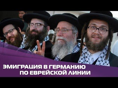 Как эмигрировать в Германию по еврейской линии
