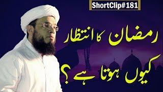 SC#181 Ramzan Ka Intezar Kyun Hota Hay?  | Why is Ramadan Waiting? | Mufti Syed Adnan Kakakhail