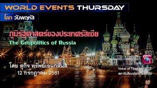 (12 ก.ค. 61) ภูมิรัฐศาสตร์ของประเทศรัสเซีย (The Geopolitics of Russia), สุกิจ ทรัพย์เอนกสันติ, VOT