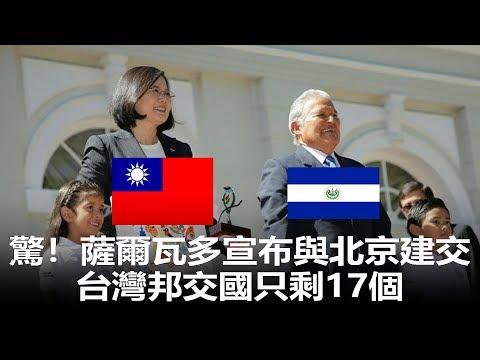 驚!薩爾瓦多宣布與北京建交,台灣邦交國只剩17個;85度C老闆打破沉默,聽他怎麼說總統路過風波(《台北看天下》2018年8月21日)