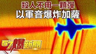 殺人不用一顆彈 以軍音爆炸加薩《57爆新聞》精選篇 網路獨播版