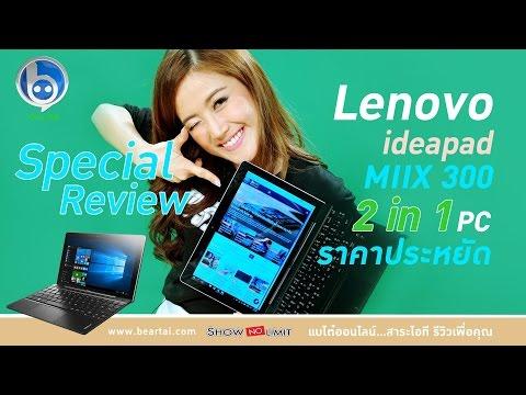 รีวิว Lenovo Ideapad MIIX 300 คอม 2 in 1 ราคาต่ำหมื่น!
