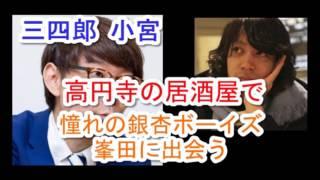 三四郎小宮、高円寺の居酒屋で憧れの銀杏ボーイズ・峯田に出会う