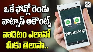 How To Use 2 WhatsApp Accounts In One Phone | Technology Updates | Telugu News | Alo TV Channel