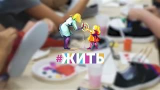 Проект ЖИТЬ предоставил детям из Алтуфьево и института туберкулёза возможность побыть дизайнерами