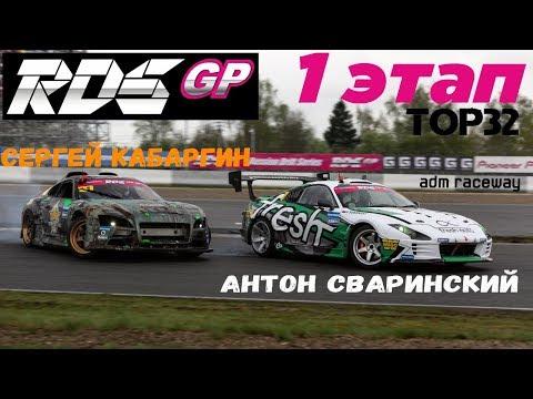 Сергей Кабаргин VS Антон Сваринский | RDS GP 2018 | TOP 32