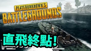 開船直達終點等收工《Playerunknown s Battlegrounds》PUBG
