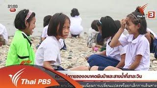 ที่นี่ Thai PBS - นักข่าวพลเมือง : ความท้าทายของอนาคตผืนป่าและสายน้ำที่สาละวิน