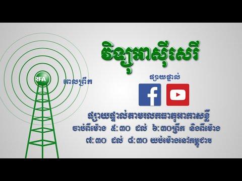 ប្រកាសដំណឹងថ្មី ទាន់ហេតុការណ៍ មិញៗ The Cambodia Daily Khmer, 12 May 2021, Cambodia Political News