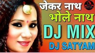 Jekar Nath Bholenath Woh Anaath Kaise Hoi (Kalpana) Sawan Special Mix Dj Satyam Dumra Sitamarhi - Download this Video in MP3, M4A, WEBM, MP4, 3GP