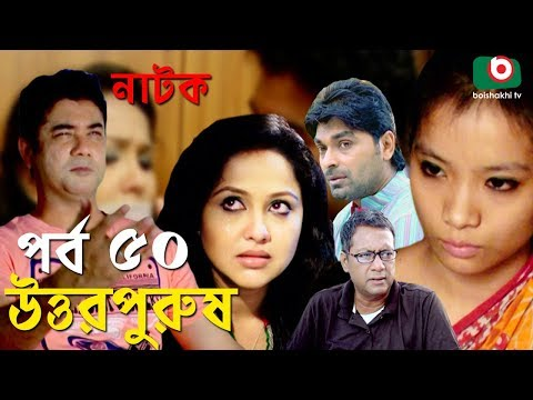 Bangla Natok   Uttor Purush   EP - 50   Raisul Islam Asad, Chitralekha Guho, Nadia Ahmed