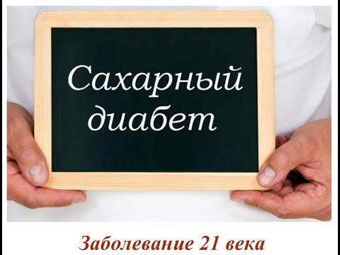 Операция от диабета в украине