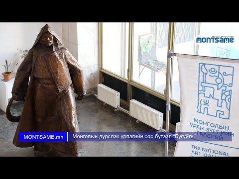 """Монголын дүрслэх урлагийн сор бүтээл """"Бугуйлч"""""""