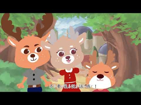 「廉潔小樹苗—動物王國運動會」廉潔動畫短片