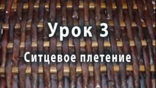 Ситцевое плетение из бумажных трубочек - видео-урок плетения для начинающих № 3.