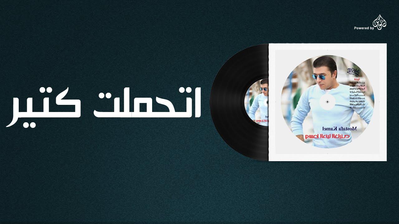 aae5245f7 كلمات اغنية اتحملت كتير مصطفى كامل | كلمات اغاني