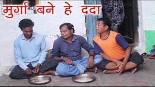 मुर्गा बने हे ददा-CG COMEDY- Chhattisgarhi-Comedy-दूजे निषाद ( ढोलढोल )मन्नु साहू  New cg comedy