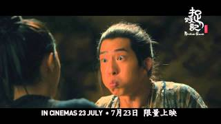 Monster Hunt 捉妖記 In Cinemas 23 July