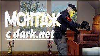 🛑МОНТАЖ с Dark.net | CS:GO/VR🛑