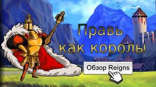Обзор игры Reigns - Властвуй до гроба