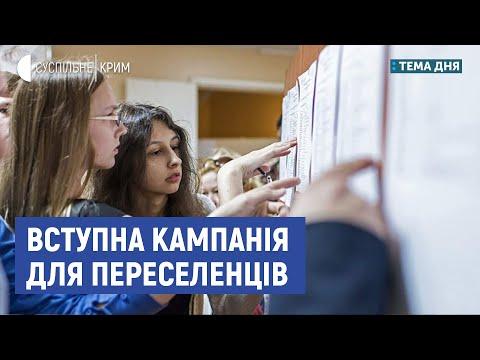 Вступ в українські ВНЗ для переселенців | Тема дня | Олег Охредько, Володимир Казарін