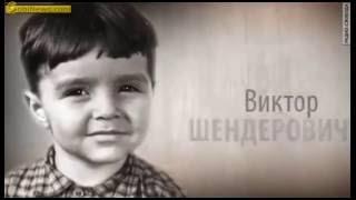 ШЕНДЕРОВИЧ  О Путине и о внуках сталинских преступнков