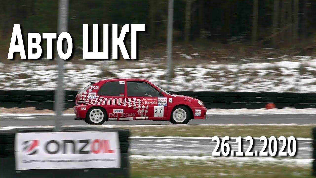 Авто ШКГ (26.12.2020, РСТЦ ДОСААФ) - шоссейно-кольцевые автомобильные гонки в Республике Беларусь