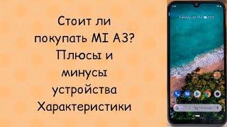 Стоит ли покупать смартфон Mi a3?