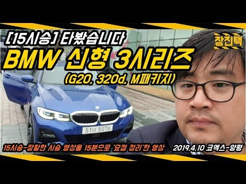 장진택 BMW New 3-series