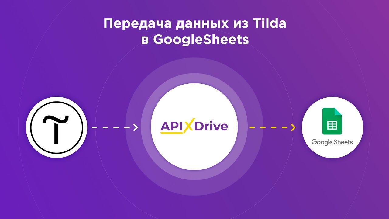 Как настроить выгрузку данных из Tilda в GoogleSheets?