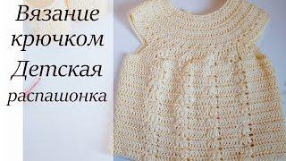 РАСПАШОНКА МАСТЕР-КЛАСС КРЮЧКОМ. ДЕТсКАЯ КОФТА