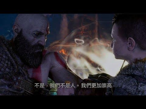 PS4『God of War』劇情預告公開!(中文字幕)