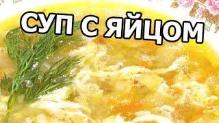 Куриный суп с яйцом (чихиртма)