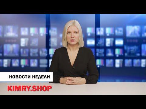 Кимры. Выпуск новостей от 17 апреля 2021
