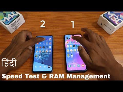 Samsung Galaxy M40 Vs Samsung Galaxy M30 speed test | RAM Management | in Hindi