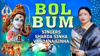 Bol Bum Bhojpuri, Maithili Kanwar Bhajans By Sharda Sinha, Vandana Sinha - Download this Video in MP3, M4A, WEBM, MP4, 3GP