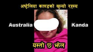 Australia Kanda की भाइरल युवती नेपाली हाेईनन् है । यस्ताे छ तथ्य । बदनाम गराउने दाउ