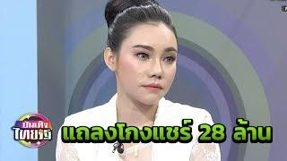 """เปิดใจ """"เอมมี่ แม็กซิม"""" โกงแชร์ 28 ล้าน!    11-12-61   บันเทิงไทยรัฐ"""