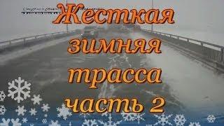 Подборка ДТП Жесткая зимняя трасса часть 2