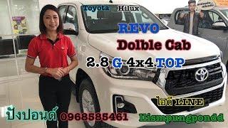 ปังปอนด์แนะนำHilux Revo Double 2.8G AT6 4X4 TOP