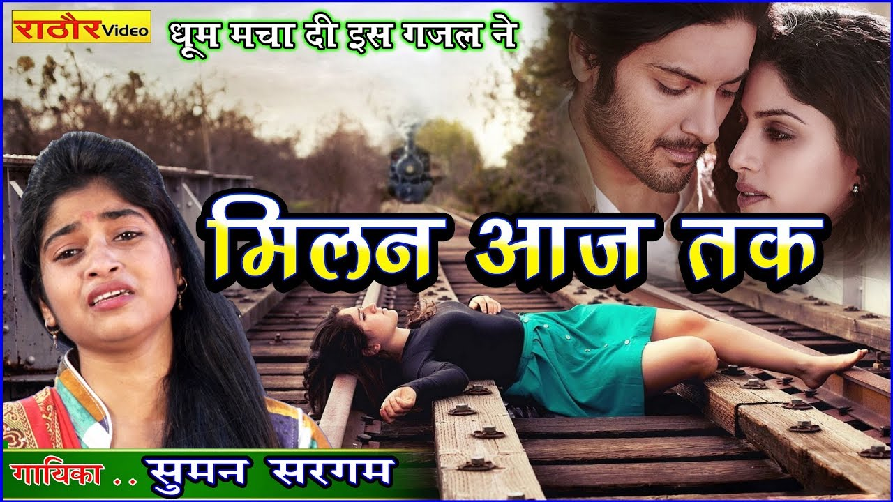 milan aaj tak tha hamaara tumhaara Hindi lyrics