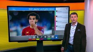 """لماذا حذف محمد صلاح اسم """"مصر"""" من تعريفه الشخصي على تويتر؟"""