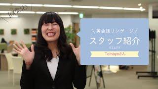 英会話リンゲージ スタッフ紹介【Tomoyoさん編】