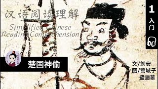 中文朗读 Chinese Audio Book : Big Thief 楚国神偷 by 刘安( 179 BC ~ 122 BC)