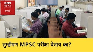 How do MPSC students spend their day? - (BBC MARATHI)