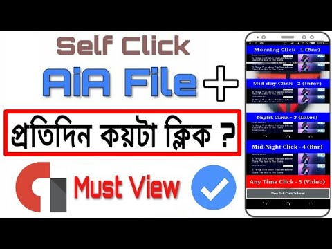 Admob Self Click Best Aia File [ Daily Click Routine ]+[ Auto