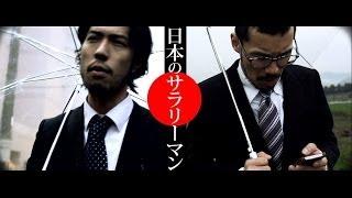 志磨参兄弟 AKAUSHI feat Chie Hanawa MV(サラリーマンの日常Ver)