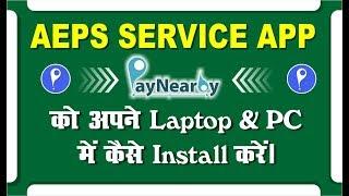 paynearby pc app download - मुफ्त ऑनलाइन वीडियो