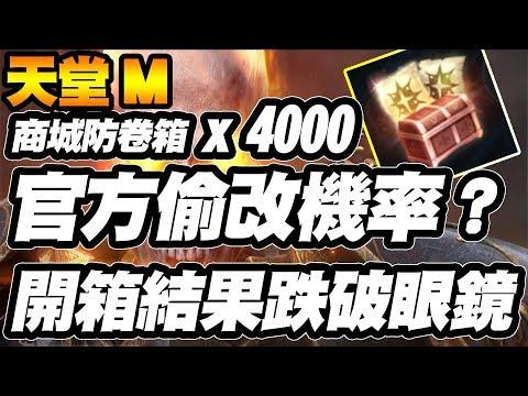 【天堂M】官方又偷改機率?最新商城防卷箱,連開4000箱結果跌破眼鏡!