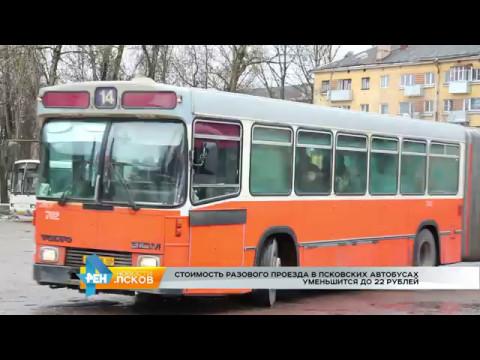 Новости Псков 12.05.2017 # С июня проезд в автобусах 22 рубля